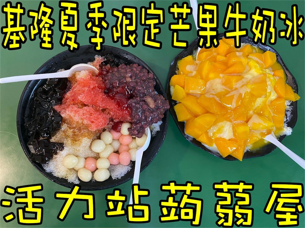 [食記]基隆夏季限定芒果牛奶冰 料多實在好美味 在地人排隊名店 活力站蒟蒻屋