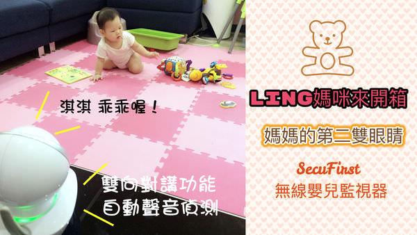 [開箱]SecuFirst無線嬰兒監視器-媽媽的第二雙眼睛,照顧寶寶形影不離。(BB-A032、BB-A033)