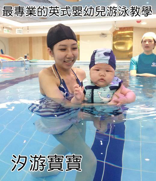 [育兒]汐游寶寶體驗親子游泳,搭配Splash About 潑寶嬰兒保暖泳裝準沒錯!