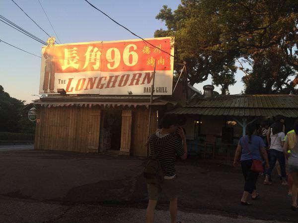 [食記]新北市三芝長角96,德州烤肉巨無霸炭烤牛排-The Long Horn 96 Bar & Grill