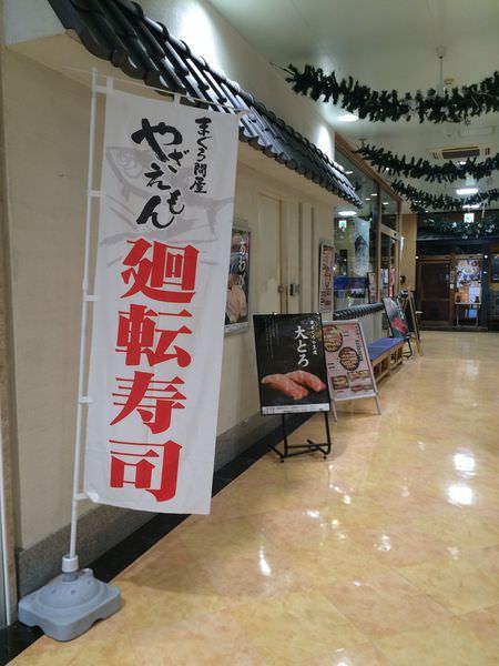 [食記]沖縄新都心迴轉壽司-超好吃的築地直送まぐろ間屋やざえもん迴轉壽司By卡爾先生