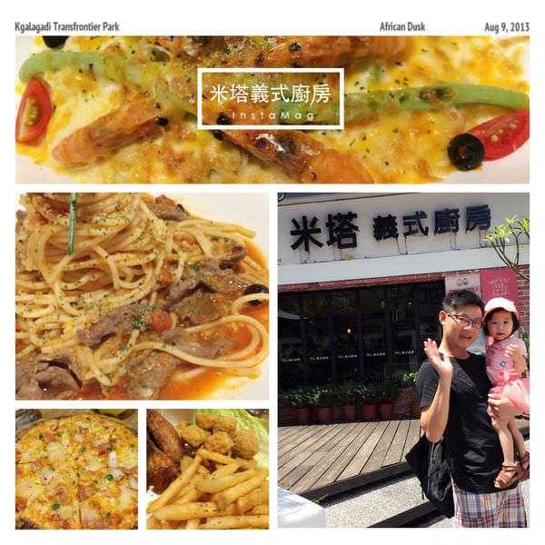 [食記]Mita Pasta 米塔義式廚房-台北實踐大學捷運大直美食,平價美食聚會的首選。