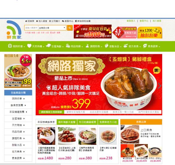[宅配]靠鮮食家打造你的雲端冰箱,在家吃美食,還有紅豆食府滴雞精獨家販售!!!