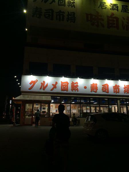 [食記]沖繩美國村,朝聖知名グルメ迴轉壽司市場。