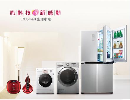 [生活]『LG智慧生活新觀念』全系列商品體驗會-聰明家電輕鬆做家事。
