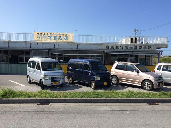 [食記]沖繩泡瀨漁港パヤオ直売店-超貴但很美味的龍蝦定食
