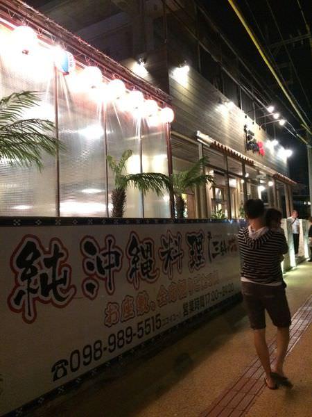 [食記]沖繩恩納Sanshinnohana三線の花居酒屋,必吃傳統沖繩當地美食料理。
