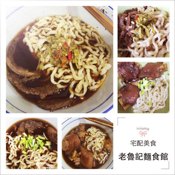 [宅配]高雄老魯記懷舊好吃的麵食,冷凍宅配到府,在家也吃得到。