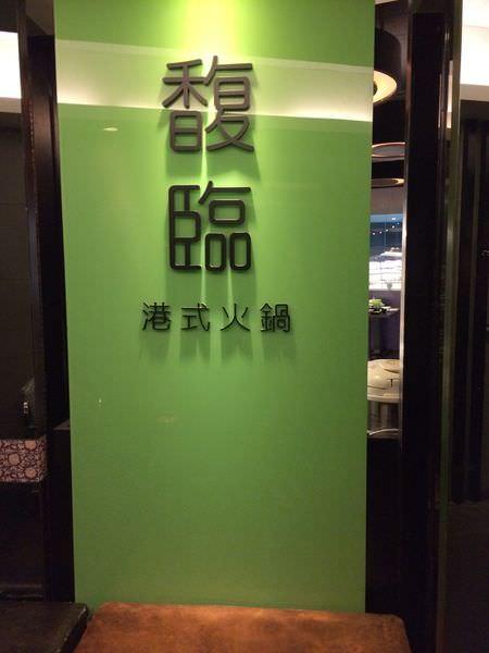 [食記]馥臨港式火鍋吃到飽(景美店),使用GOMAJI手機付費新體驗。