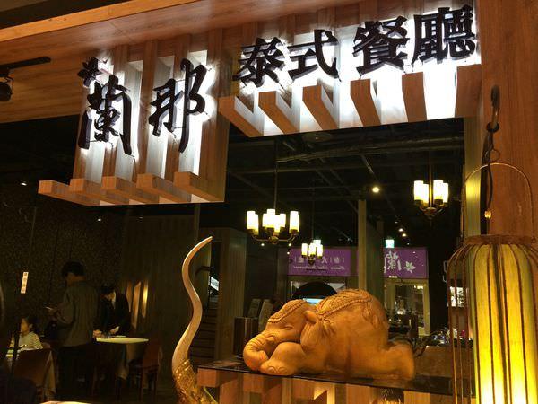 [食記]新竹世博環球購物中心-蘭那泰式餐廳,超有勁讓我們吃了想再吃的泰式料理。