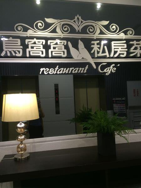 [食記]台北松山鳥窩窩私房菜,江浙創新料理包廂用餐環境舒適。