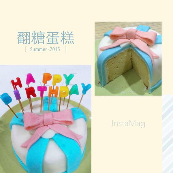 [烘焙]滿週歲生日蛋糕-媽媽自己做翻糖蛋糕、檸檬磅蛋糕