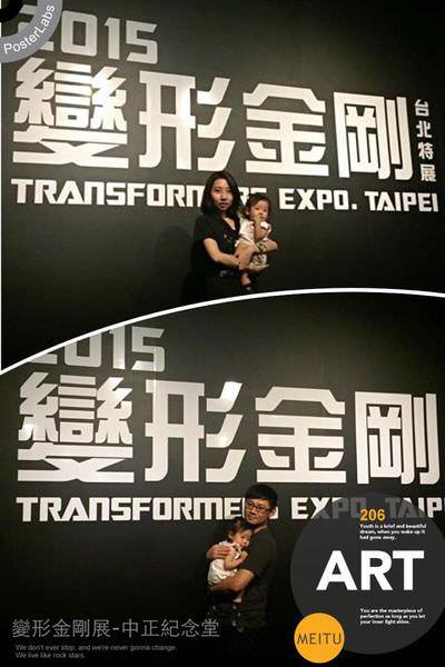 [遊記]2015年變形金剛台北特展,11m22d親子看展去。(展覽期間2015.07.11至2015.10.02)