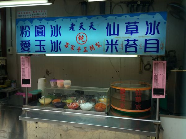 [食記]台北師大夜市老天天粉圓冰,老字號客家手工精製。