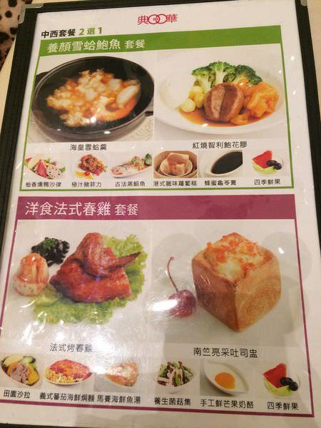 [食記]台北中山區大直典華,中西套餐選擇-養顏雪蛤鮑魚套餐。