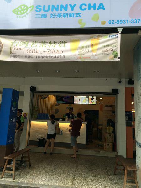 [食記]台北景美SUNNY CHA三韻茶飲,純手製作新鮮回甘的好茶。(已歇業)