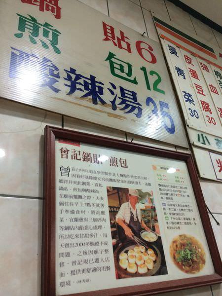 [食記]基隆媽祖廟口曾記鍋貼、煎包,老字號在地排隊美食。
