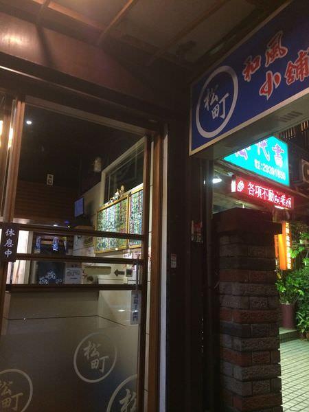 [食記]台北新店松町和風小舖,平價日本料理。