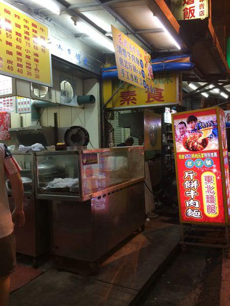 [食記]基隆廟口東北麵食館,推薦魚香牛肉麵、牛肉斤餅。