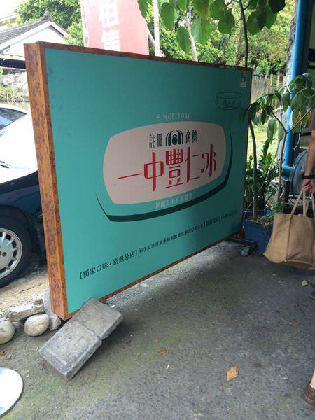 [食記]台中一中街小吃美食,豐仁冰、胖子雞丁、麻辣乾麵。