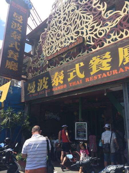 [食記]墾丁大街曼波泰式料理餐廳,第一家排隊美食。