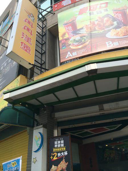 [食記]南部特有的丹丹漢堡,回高雄必吃的台式早午餐。