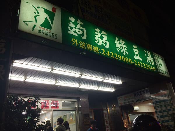 [食記]基隆活力站蒟蒻屋,排隊甜冰品專區。