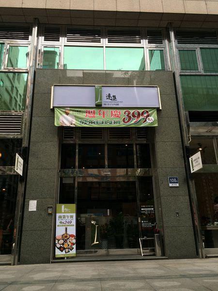 [食記]台北內湖,新勵進酸菜白肉鍋。