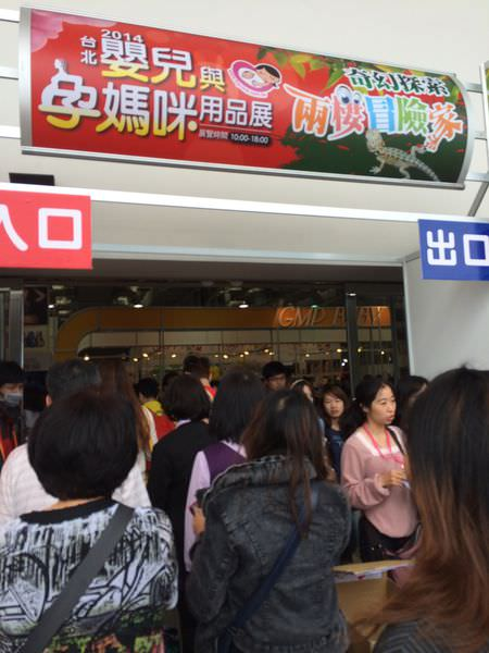 [開箱]2014台北婦幼展血拼第二戰-花博展覽館。