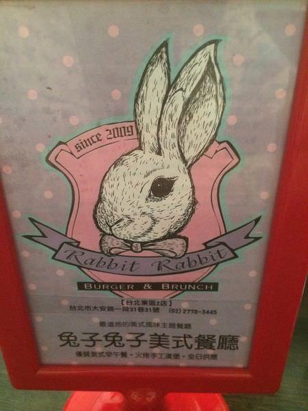 [食記]台北東區兔子兔子 Rabbit Rabbit 美式漢堡餐廳