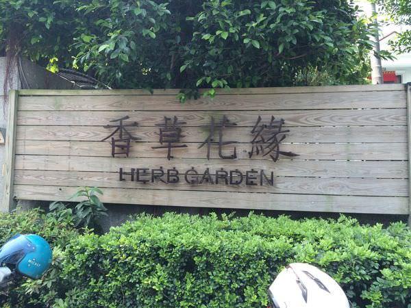 [分享]新北市香草花緣,戶外婚禮場地。
