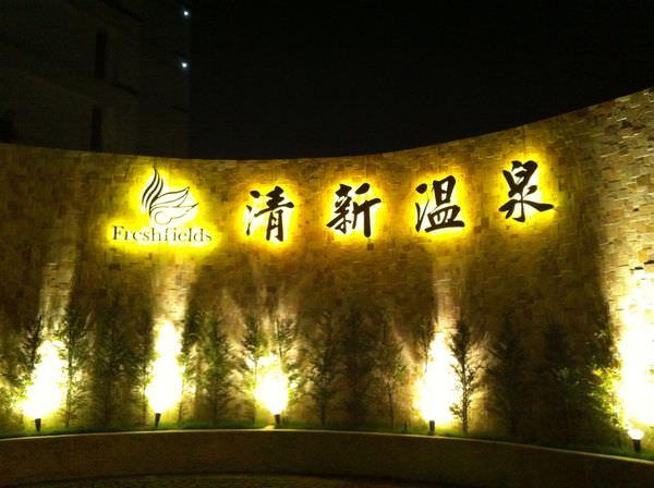 [住宿]台中烏日-躺著就看到夜景的清新溫泉飯店