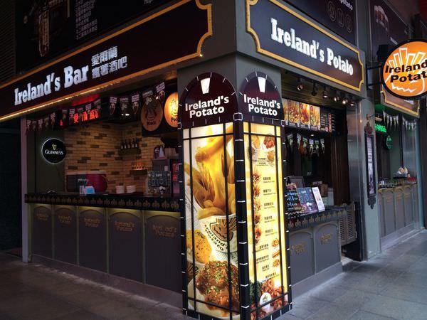 [食記]台北信義區-愛爾蘭瘋薯酒吧