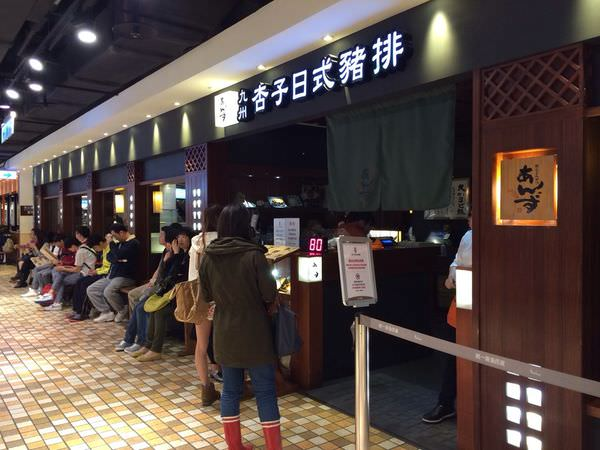 [食記]台北信義區-排隊美食超鮮嫩九州杏子日式豬排