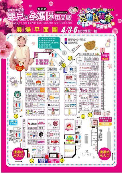 [開箱]2014台北婦幼展血拼-孕媽咪的實力也是不容忽視