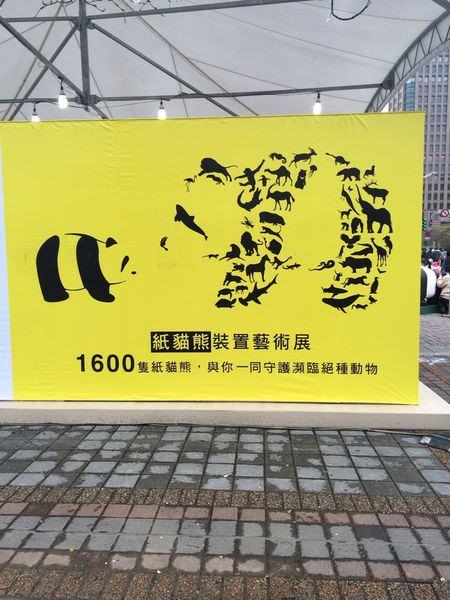 [展覽]1600隻紙貓熊世界之旅,台北裝置藝術展。