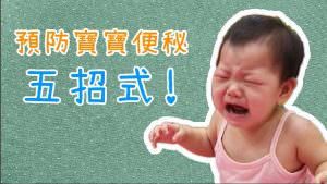 [育兒]新手爸媽預防寶寶小兒便祕的五招式