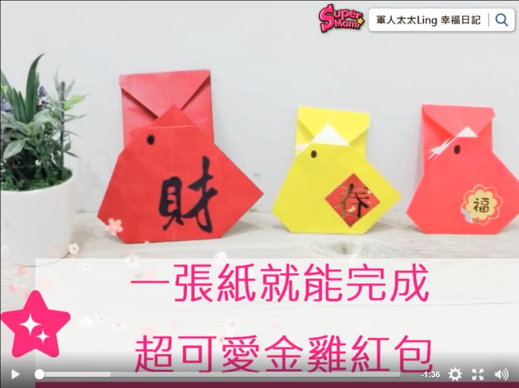 [DIY]親子diy一張就能完成金雞紅包