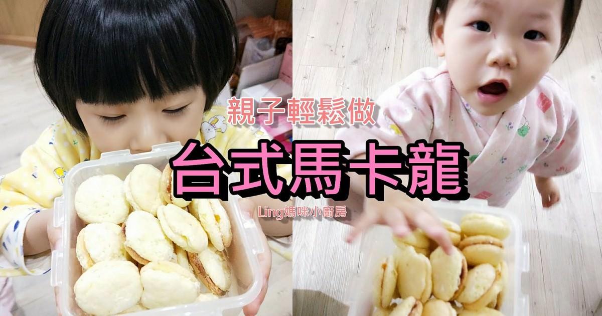 [甜點]親子輕鬆做人人都愛的牛粒-台式馬卡龍,小朋友超愛吃的小點心。