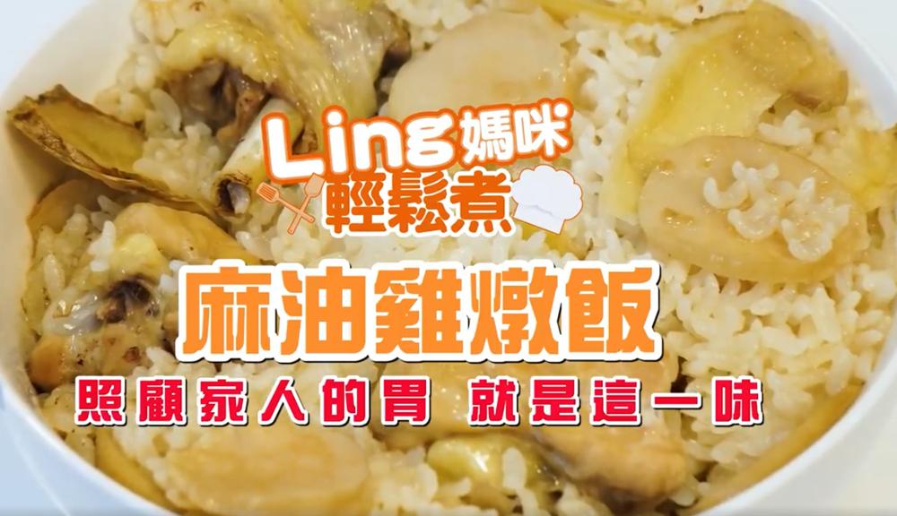 [食譜] 麻油雞飯-輕鬆電鍋料理,照顧家人的胃,就是這一味。
