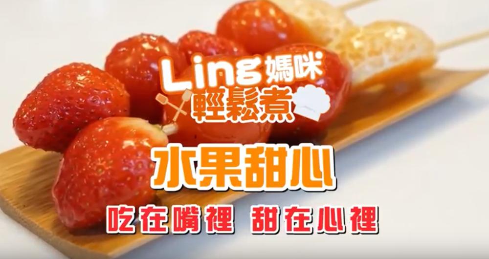 [甜點] 在家自製糖葫蘆-親子DIY水果甜心