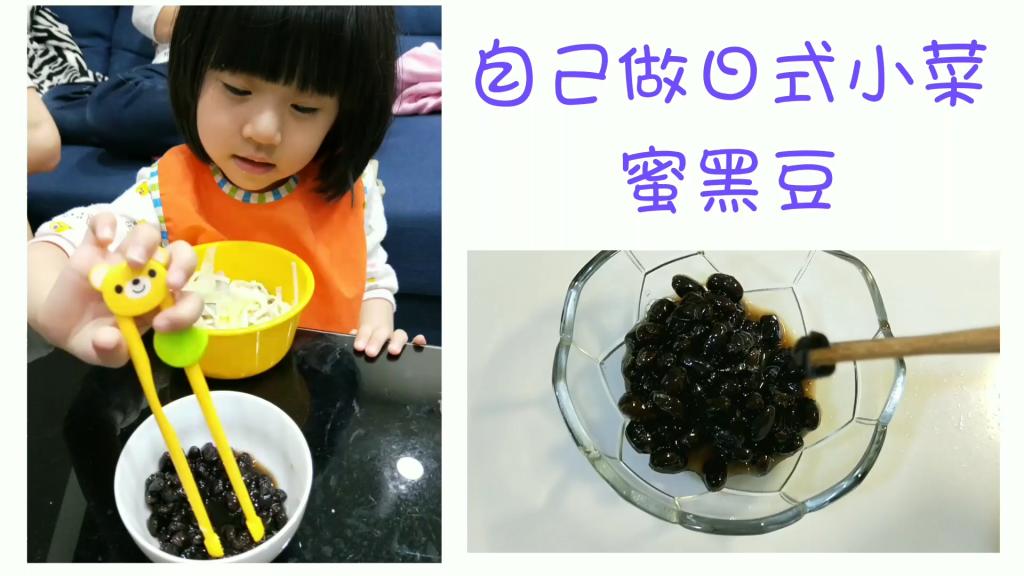 [食譜]日式蜜黑豆-電鍋一手就搞定,在家自己動手做