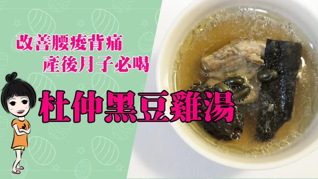 [食譜]產後媽媽改善腰酸背痛產後月子嫂必喝-杜仲黑豆雞湯