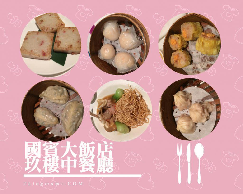[食記]新竹新光三越國賓大飯店 玖樓中餐廳港式飲茶