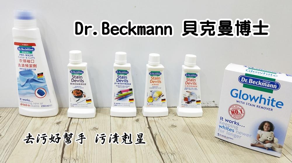 [居家]衣服的油漬汙漬三分鐘輕鬆解決-貝克曼博士污漬剋星