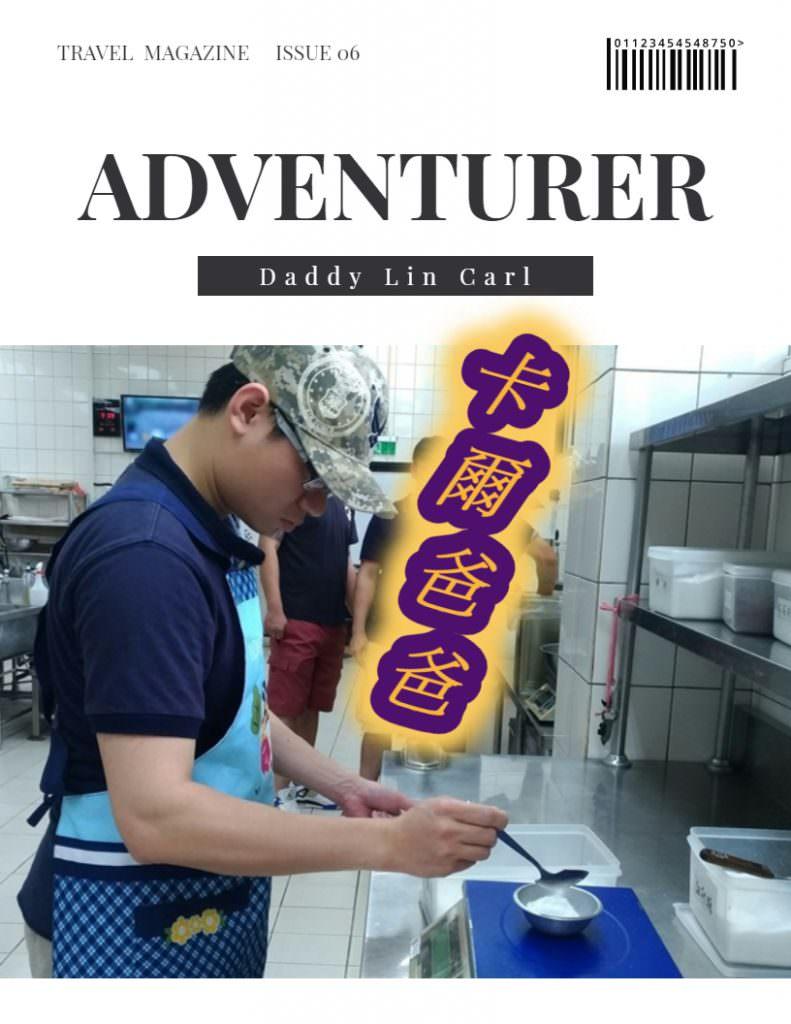 [軍人職訓]卡爾爸爸烘焙職訓週記-第1週:烘焙一點都不簡單!