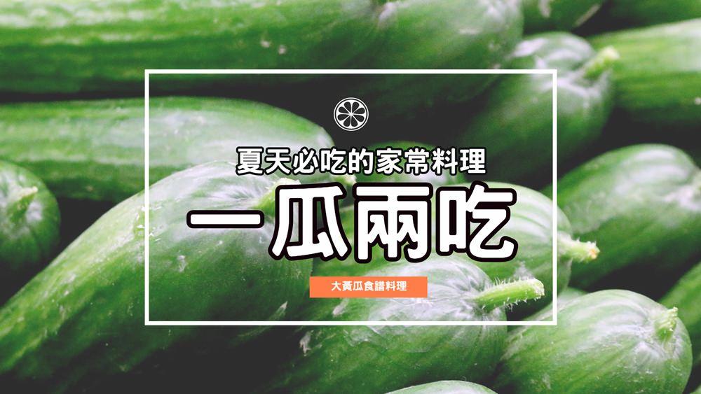 [食譜]大黃瓜玉米雞湯、大黃瓜炒蛋夏天家常料理一瓜兩吃(教你如何挑選和保存)