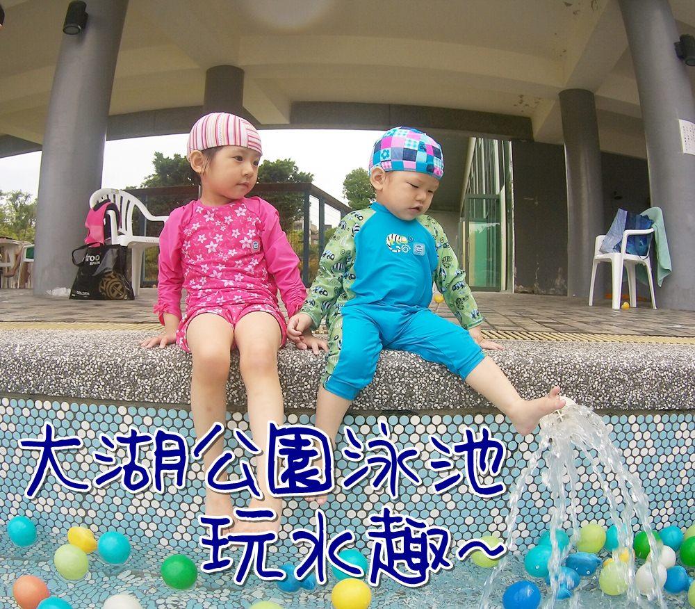 [景點]台北最美泳池-親子玩水趣漂漂河 溜滑梯 大湖公園溫水游泳池