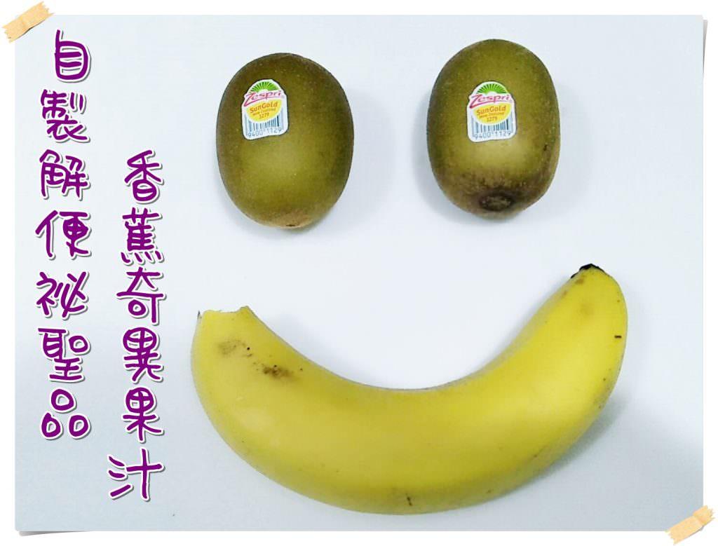 [育兒]自製解便祕聖品香蕉奇異果汁-文末整理各網友的經驗分享給大家