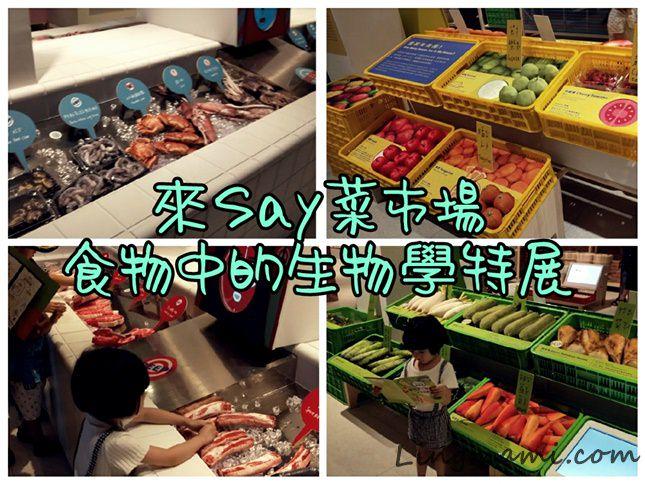 [親子]台北展覽親子【來say菜市場】,食物中的生物學特展(學習單闖關活動)